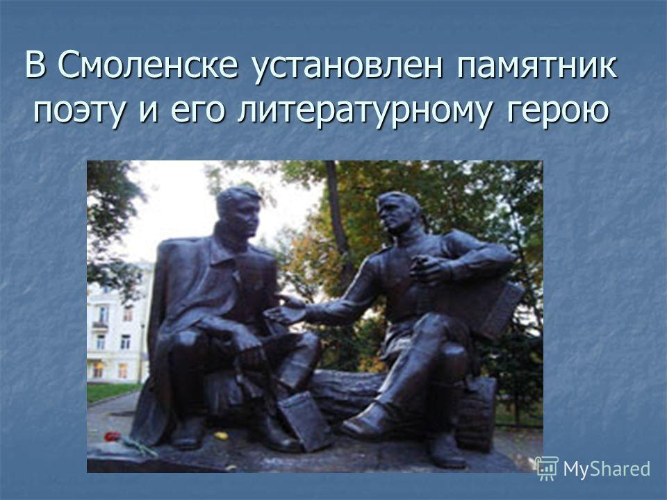 В Смоленске установлен памятник поэту и его литературному герою