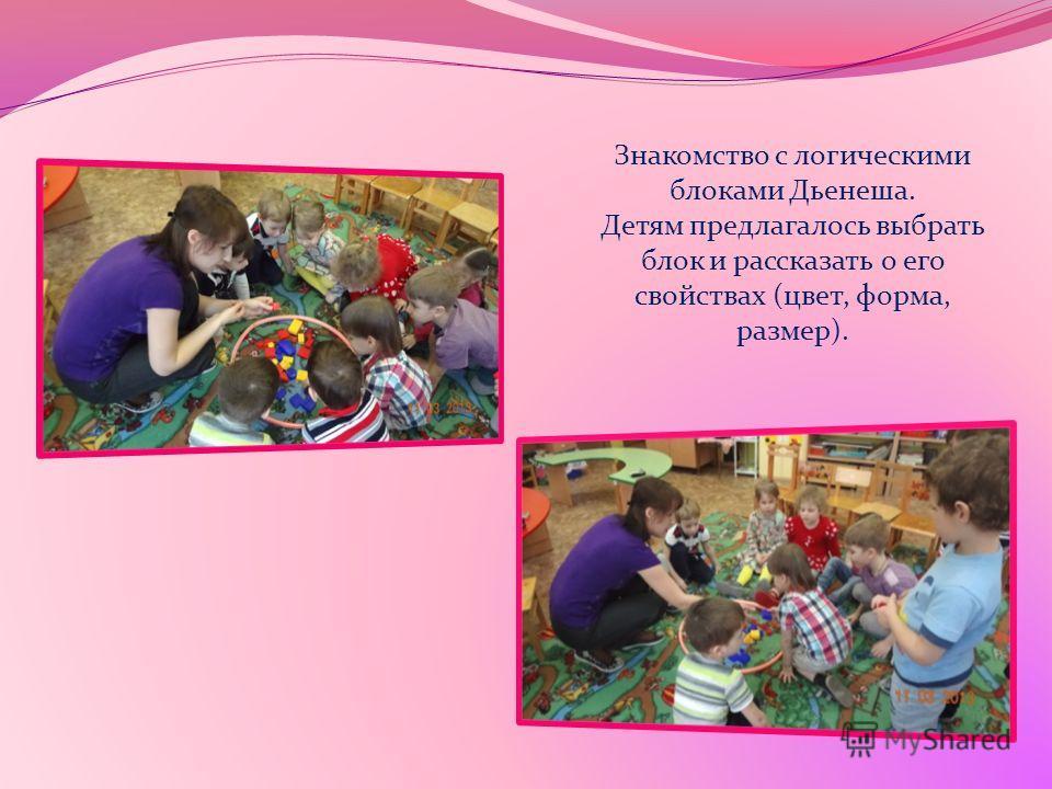 Знакомство с логическими блоками Дьенеша. Детям предлагалось выбрать блок и рассказать о его свойствах (цвет, форма, размер).