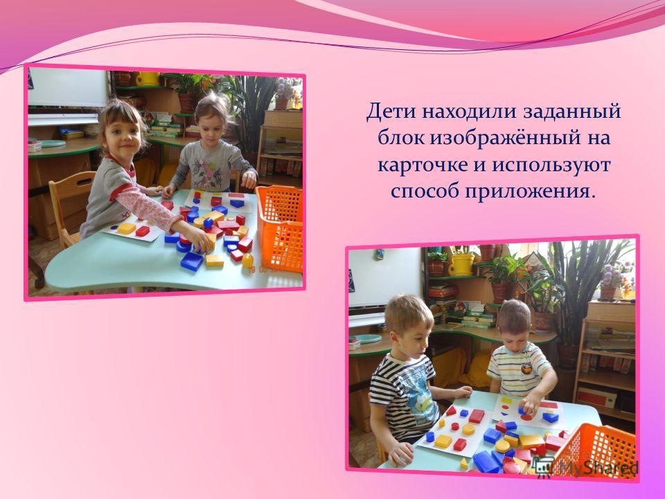 Дети находили заданный блок изображённый на карточке и используют способ приложения.