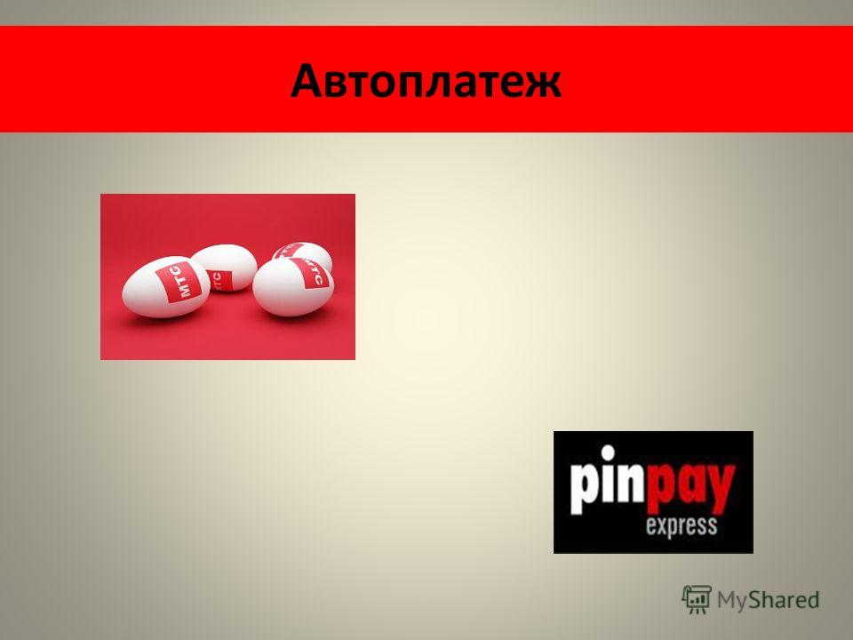 Автоплатеж