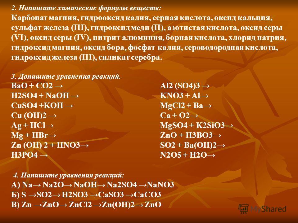 2. Напишите химические формулы веществ: Карбонат магния, гидрооксид калия, серная кислота, оксид кальция, сульфат железа (III), гидроксид меди (II), азотистая кислота, оксид серы (VI), оксид серы (IV), нитрит алюминия, борная кислота, хлорид натрия,