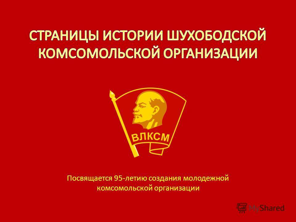 Посвящается 95-летию создания молодежной комсомольской организации