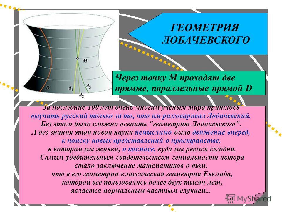 За последние 100 лет очень многим ученым мира пришлось выучить русский только за то, что им разговаривал Лобачевский. Без этого было сложно освоить