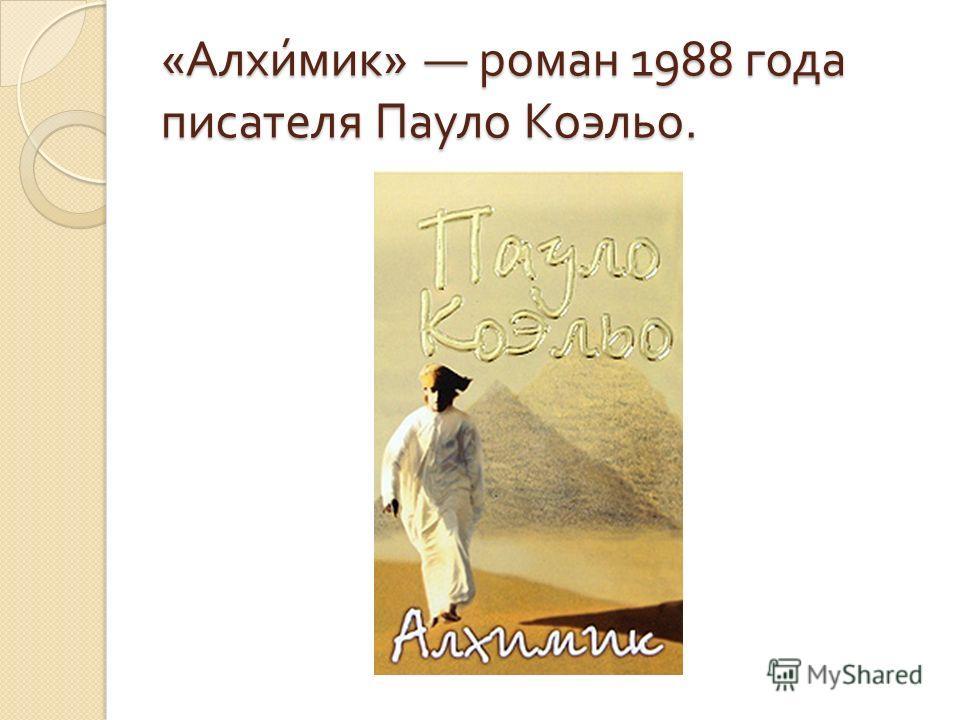 « Алхимик » роман 1988 года писателя Пауло Коэльо.