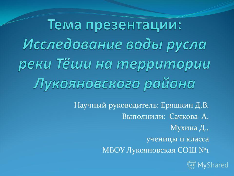 Научный руководитель: Еряшкин Д.В. Выполнили: Сачкова А. Мухина Д., ученицы 11 класса МБОУ Лукояновская СОШ 1