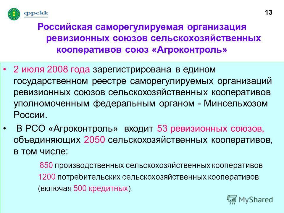 Российская саморегулируемая организация ревизионных союзов сельскохозяйственных кооперативов союз «Агроконтроль» 2 июля 2008 года зарегистрирована в едином государственном реестре саморегулируемых организаций ревизионных союзов сельскохозяйственных к