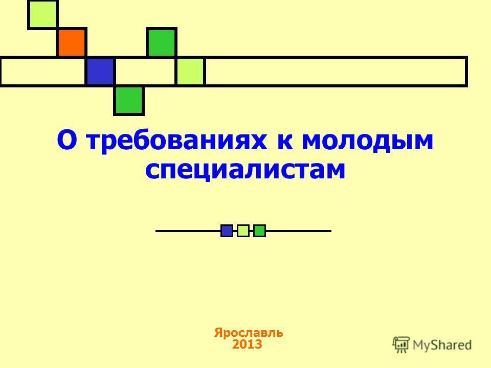 О требованиях к молодым специалистам Ярославль 2013