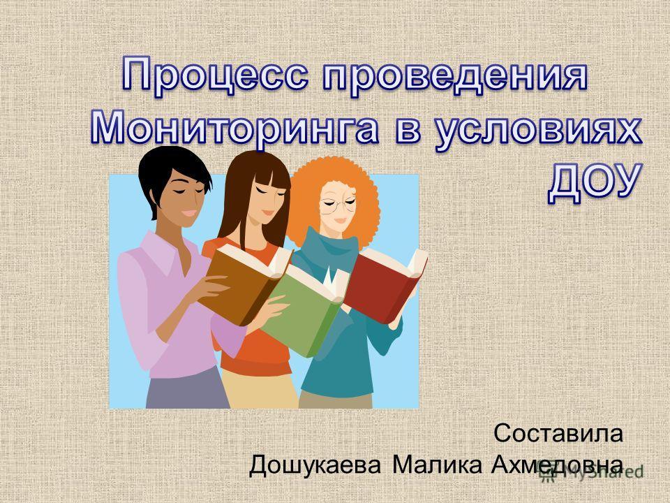 Составила Дошукаева Малика Ахмедовна