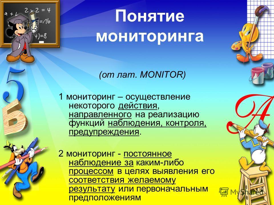Презентации на тему мониторы