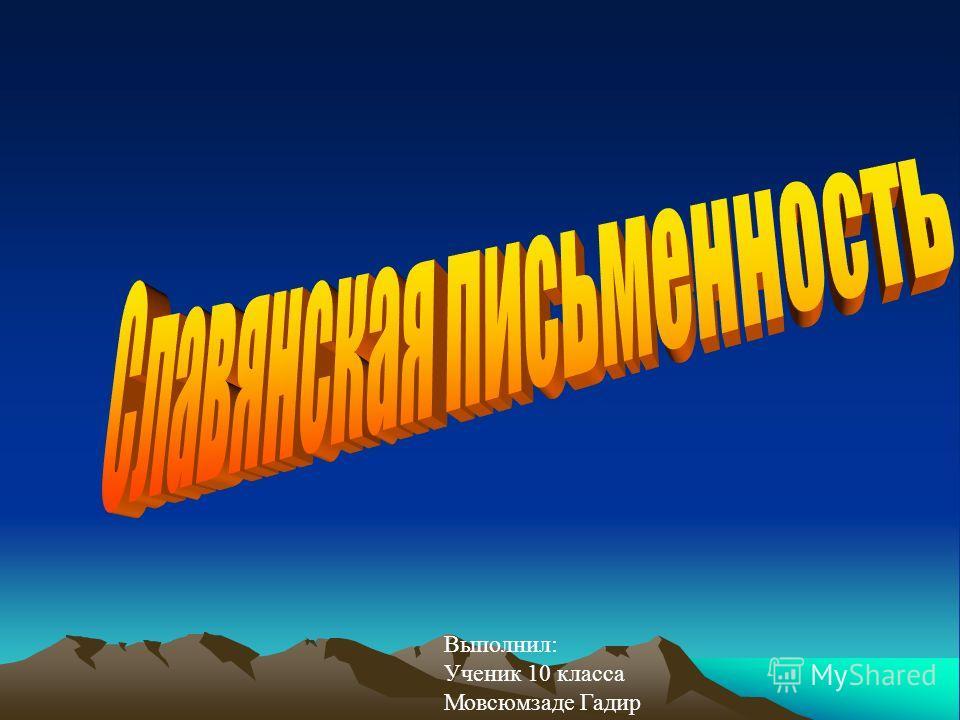 Выполнил: Ученик 10 класса Мовсюмзаде Гадир