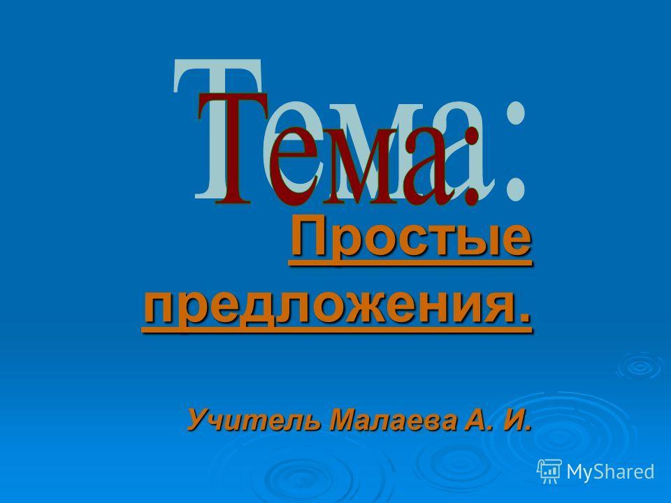 Простые предложения. Учитель Малаева А. И.