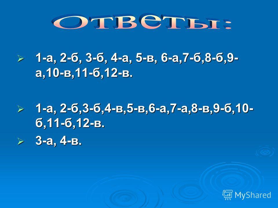 1-а, 2-б, 3-б, 4-а, 5-в, 6-а,7-б,8-б,9- а,10-в,11-б,12-в. 1-а, 2-б, 3-б, 4-а, 5-в, 6-а,7-б,8-б,9- а,10-в,11-б,12-в. 1-а, 2-б,3-б,4-в,5-в,6-а,7-а,8-в,9-б,10- б,11-б,12-в. 1-а, 2-б,3-б,4-в,5-в,6-а,7-а,8-в,9-б,10- б,11-б,12-в. 3-а, 4-в. 3-а, 4-в.