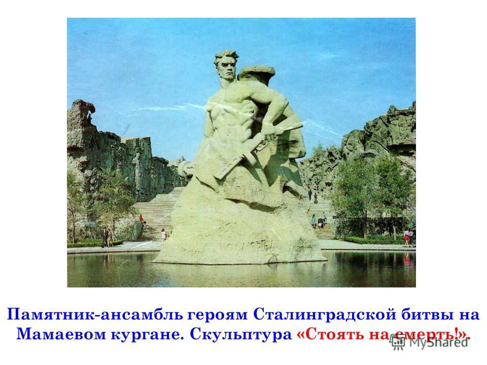 Памятник-ансамбль героям Сталинградской битвы на Мамаевом кургане. Скульптура «Стоять на смерть!».