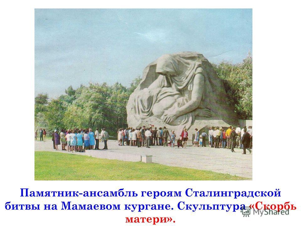 Памятник-ансамбль героям Сталинградской битвы на Мамаевом кургане. Скульптура «Скорбь матери».