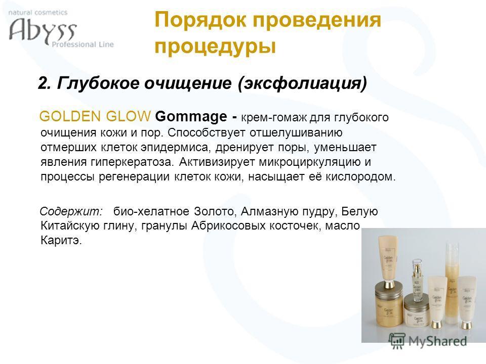 2. Глубокое очищение (эксфолиация) GOLDEN GLOW Gommage - крем-гомаж для глубокого очищения кожи и пор. Способствует отшелушиванию отмерших клеток эпидермиса, дренирует поры, уменьшает явления гиперкератоза. Активизирует микроциркуляцию и процессы рег
