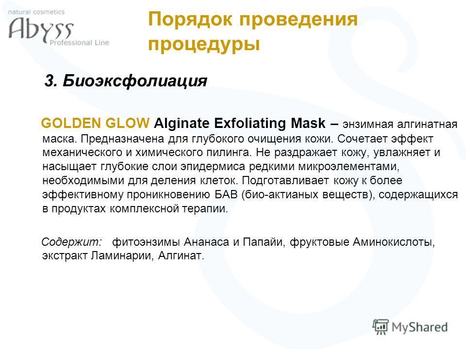 3. Биоэксфолиация GOLDEN GLOW Alginate Exfoliating Mask – энзимная алгинатная маска. Предназначена для глубокого очищения кожи. Сочетает эффект механического и химического пилинга. Не раздражает кожу, увлажняет и насыщает глубокие слои эпидермиса ред