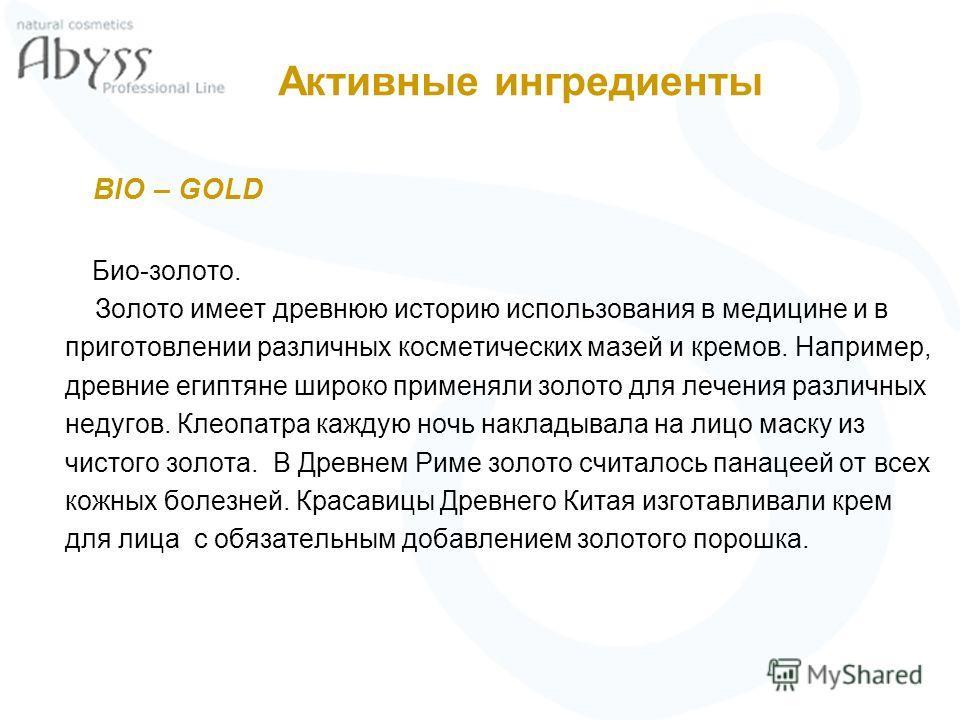 Био-золото. Золото имеет древнюю историю использования в медицине и в приготовлении различных косметических мазей и кремов. Например, древние египтяне широко применяли золото для лечения различных недугов. Клеопатра каждую ночь накладывала на лицо ма