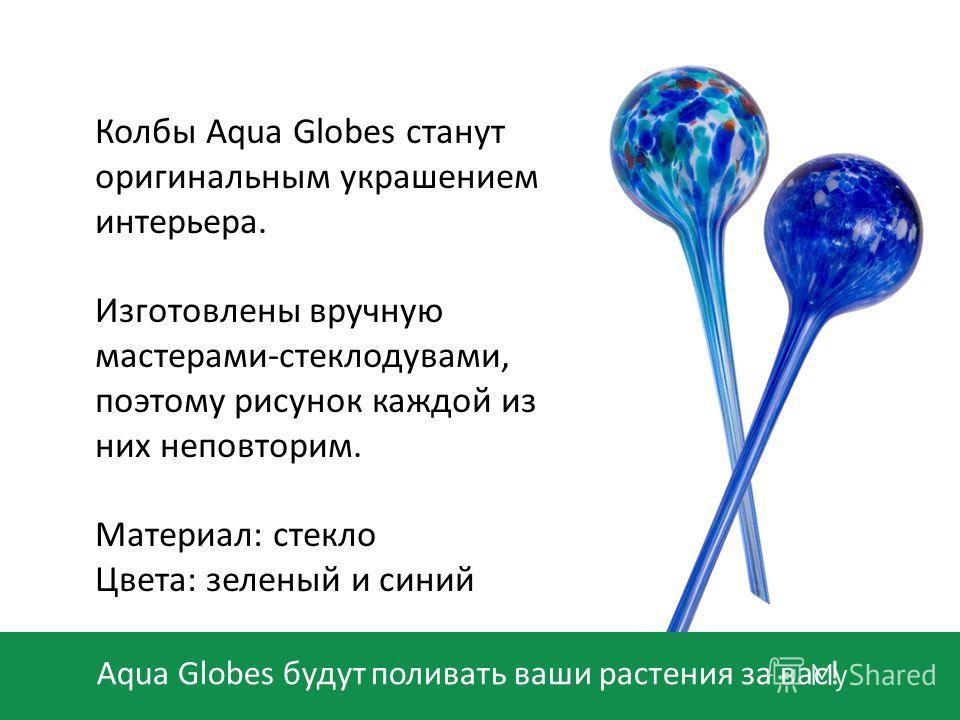 Aqua Globes будут поливать ваши растения за вас! Колбы Aqua Globes станут оригинальным украшением интерьера. Изготовлены вручную мастерами-стеклодувами, поэтому рисунок каждой из них неповторим. Материал: стекло Цвета: зеленый и синий