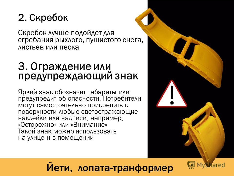 Йети, лопата-трансформер Йети, лопата-транформер 2. Скребок Скребок лучше подойдет для сгребания рыхлого, пушистого снега, листьев или песка 3. Ограждение или предупреждающий знак Яркий знак обозначит габариты или предупредит об опасности. Потребител
