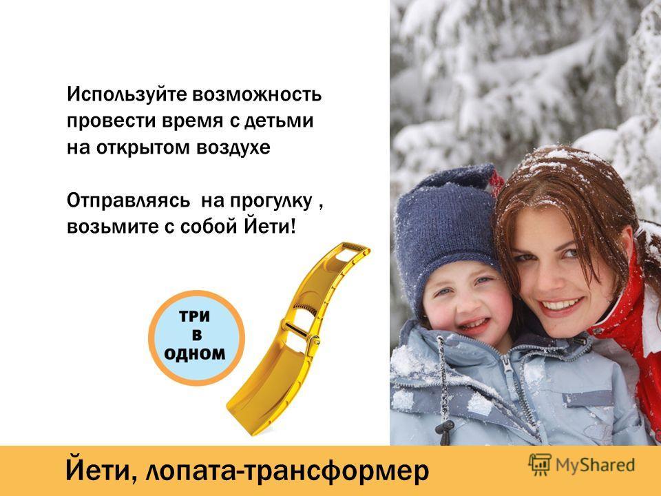 Йети, лопата-трансформер Используйте возможность провести время с детьми на открытом воздухе Отправляясь на прогулку, возьмите с собой Йети!