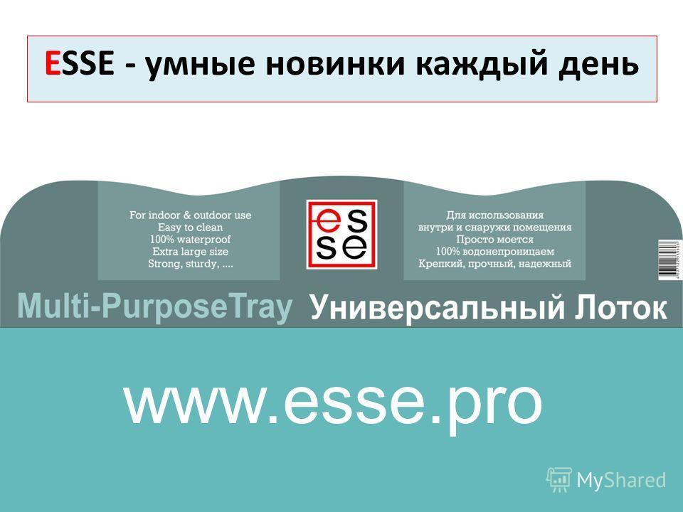ESSE - умные новинки каждый день www.esse.pro