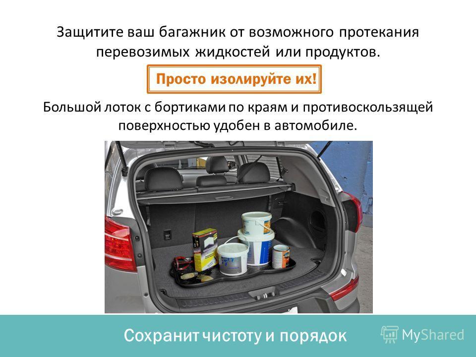 Сохранит чистоту и порядок Защитите ваш багажник от возможного протекания перевозимых жидкостей или продуктов. Большой лоток с бортиками по краям и противоскользящей поверхностью удобен в автомобиле. Просто изолируйте их!
