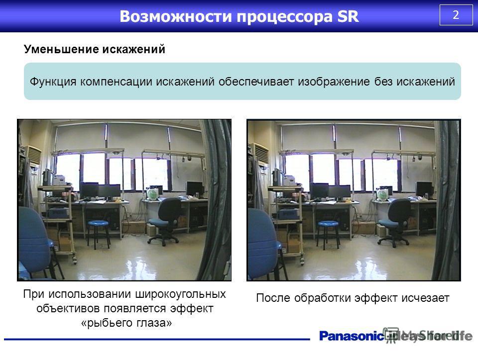 1 Технологии в новых аналоговых камерах Что такое SR image Processor (Panasonic Original DSP) Процессор обработки изображений SR разработан для новой линейки аналоговых камер с целью достижения максимально реалистичного изображения при невысокой стои