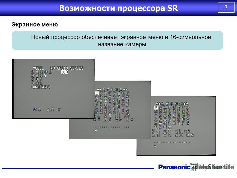2 Возможности процессора SR Уменьшение искажений При использовании широкоугольных объективов появляется эффект «рыбьего глаза» Функция компенсации искажений обеспечивает изображение без искажений После обработки эффект исчезает
