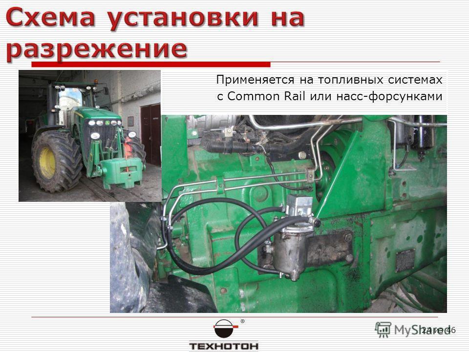 Применяется на топливных системах с Common Rail или насс-форсунками 24 из 46