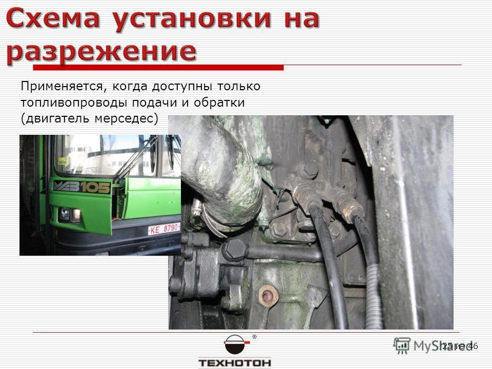 Применяется, когда доступны только топливопроводы подачи и обратки (двигатель мерседес) 25 из 46