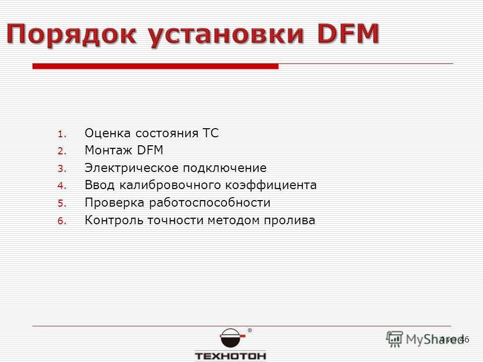 1. Оценка состояния ТС 2. Монтаж DFM 3. Электрическое подключение 4. Ввод калибровочного коэффициента 5. Проверка работоспособности 6. Контроль точности методом пролива 4 из 46