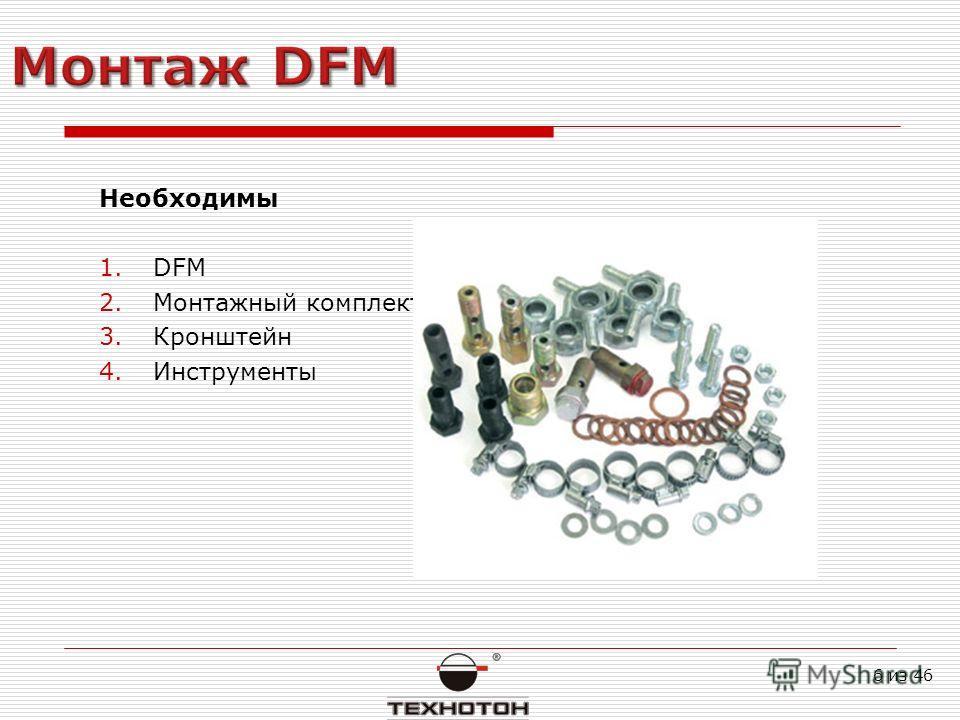 Необходимы 1.DFM 2.Монтажный комплект 3.Кронштейн 4.Инструменты 6 из 46