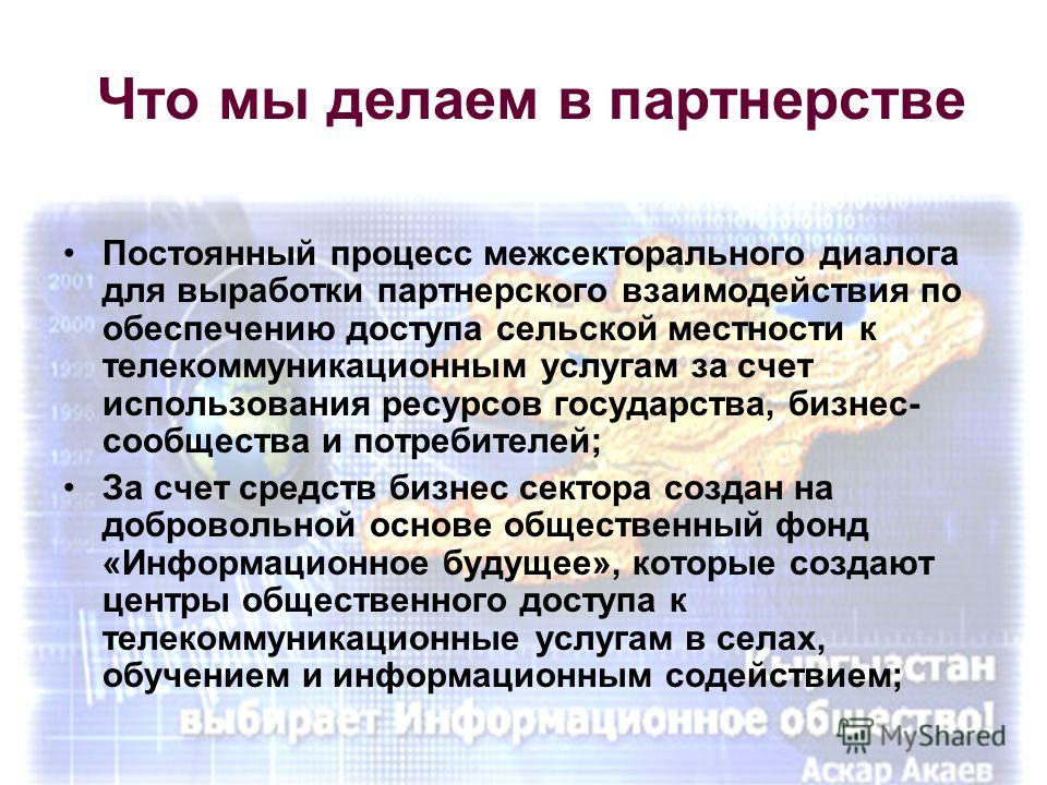 В Кыргызской Республике вопросы обеспечения доступности телекоммуникационных услуг решаем через модель партнерского взаимодействия всех заинтересованных сторон