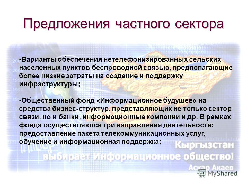 Государственная политика Политика обеспечения доступности не сформирована; Сельская связь является социальной функцией АО «Кыргызтелеком»; Поддерживается перекрестное субсидирование, которое сдерживает спрос на международные услуги связи, и перекрыва