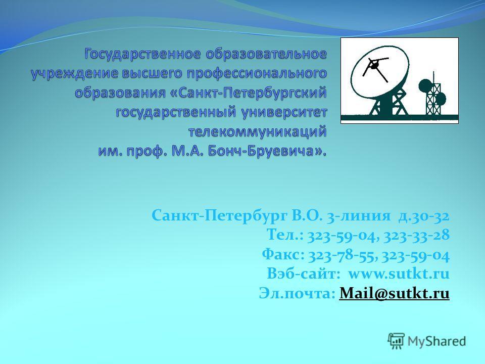Санкт-Петербург В.О. 3-линия д.30-32 Тел.: 323-59-04, 323-33-28 Факс: 323-78-55, 323-59-04 Вэб-сайт: www.sutkt.ru Эл.почта: Mail@sutkt.ruMail@sutkt.ru