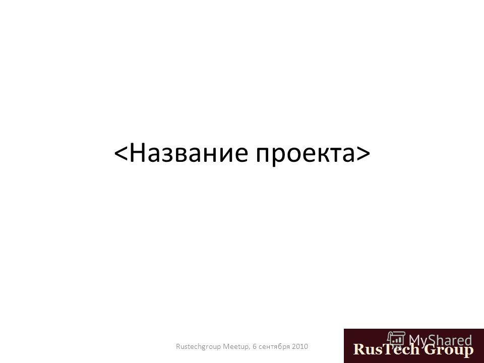 Rustechgroup Meetup, 6 сентября 2010