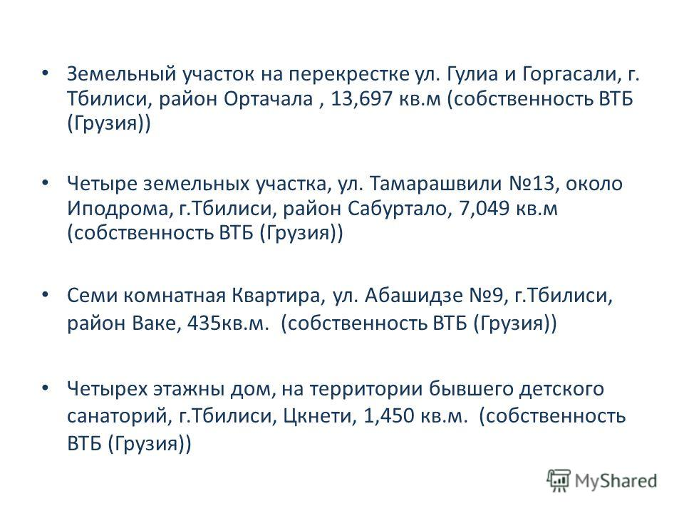 Земельный участок на перекрестке ул. Гулиа и Горгасали, г. Тбилиси, район Ортачала, 13,697 кв.м (собственность ВТБ (Грузия)) Четыре земельных участка, ул. Тамарашвили 13, около Иподрома, г.Тбилиси, район Сабуртало, 7,049 кв.м (собственность ВТБ (Груз