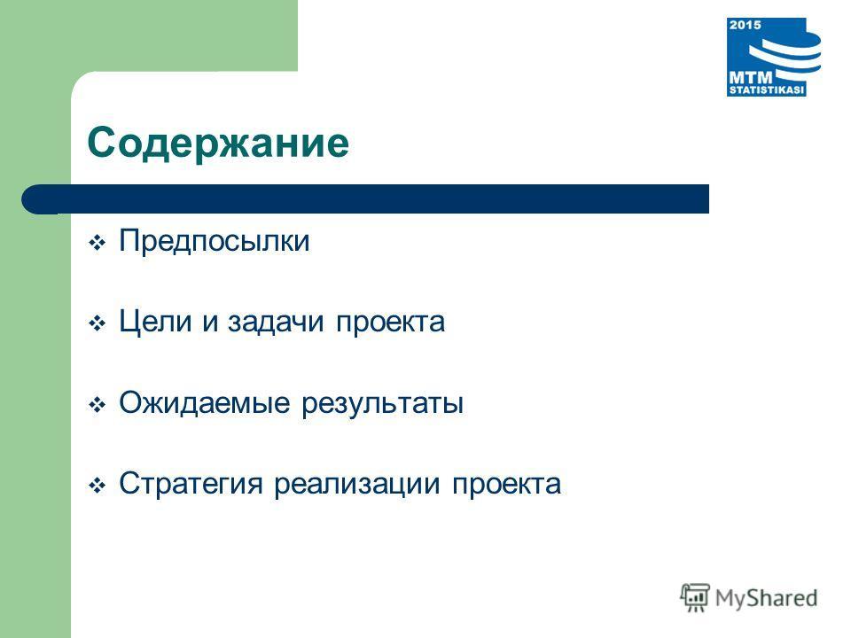 Содержание Предпосылки Цели и задачи проекта Ожидаемые результаты Стратегия реализации проекта