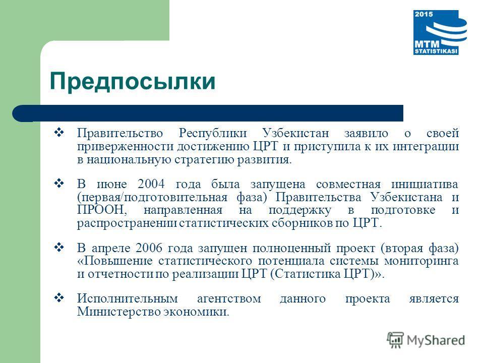 Предпосылки Правительство Республики Узбекистан заявило о своей приверженности достижению ЦРТ и приступила к их интеграции в национальную стратегию развития. В июне 2004 года была запущена совместная инициатива (первая/подготовительная фаза) Правител