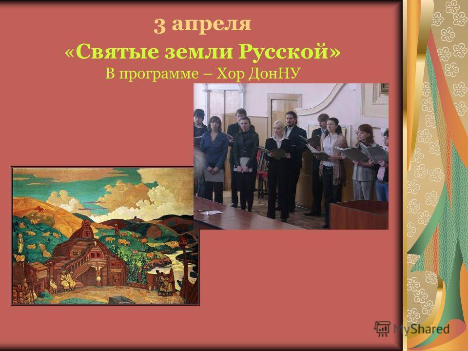 3 апреля «Святые земли Русской» В программе – Хор ДонНУ