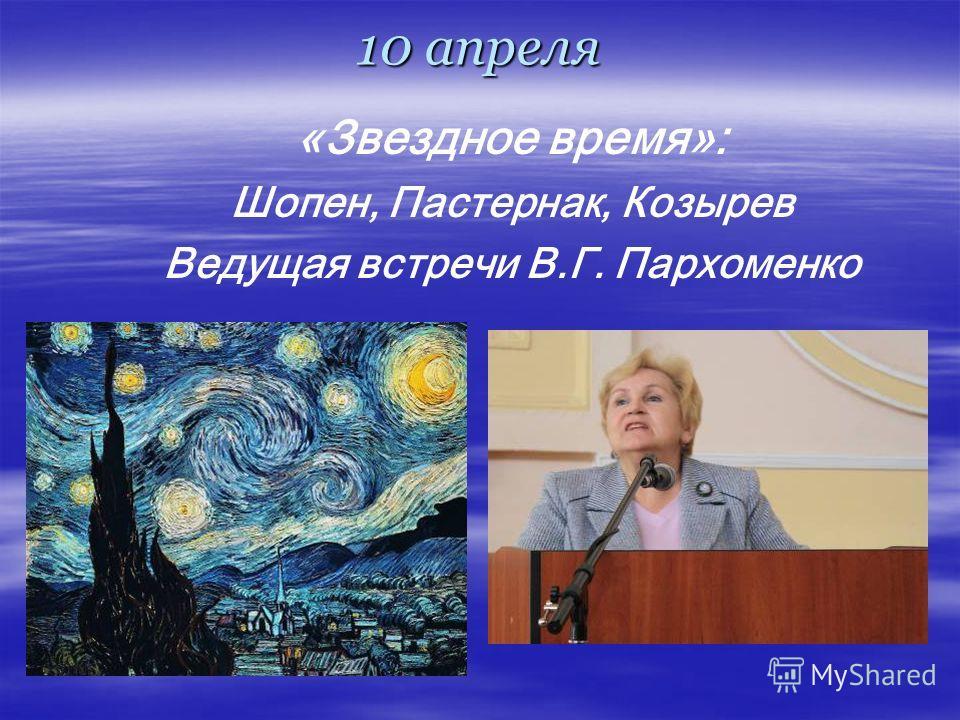 10 апреля «Звездное время»: Шопен, Пастернак, Козырев Ведущая встречи В.Г. Пархоменко