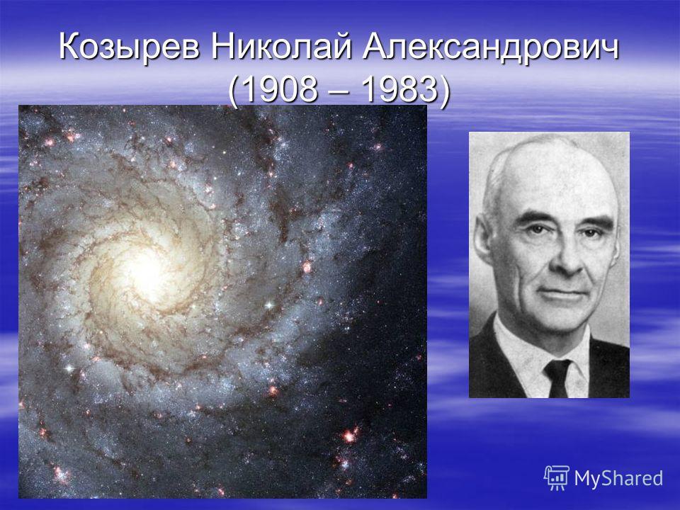 Козырев Николай Александрович (1908 – 1983)
