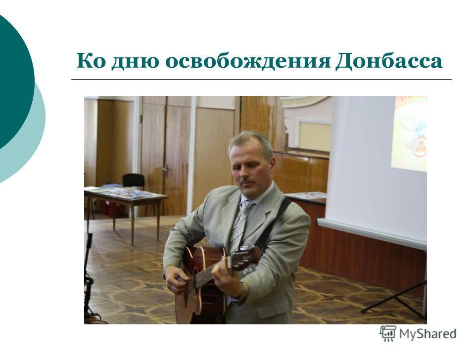Ко дню освобождения Донбасса