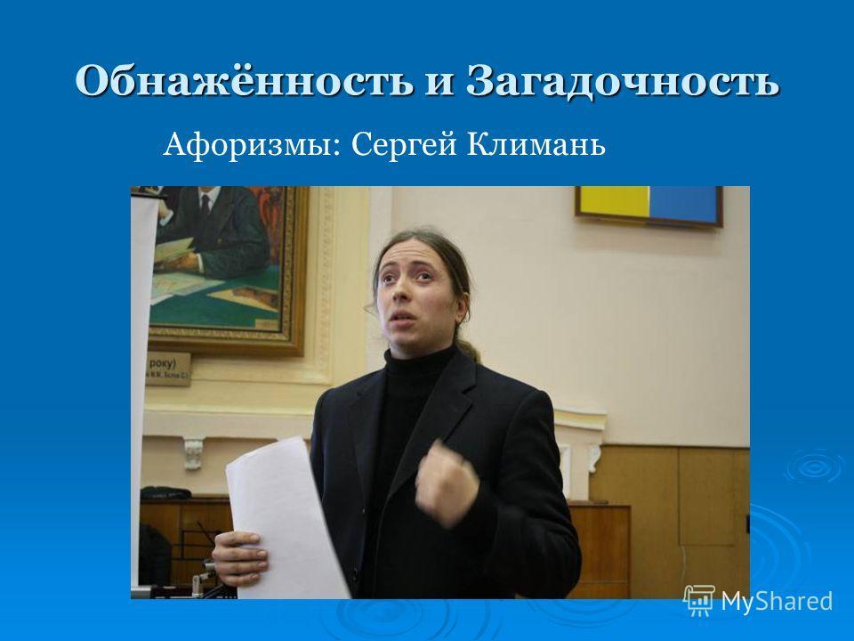 Обнажённость и Загадочность Афоризмы: Сергей Климань