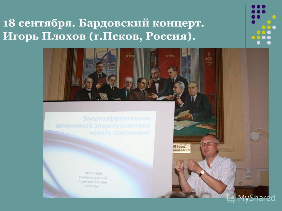 18 сентября. Бардовский концерт. Игорь Плохов (г.Псков, Россия).