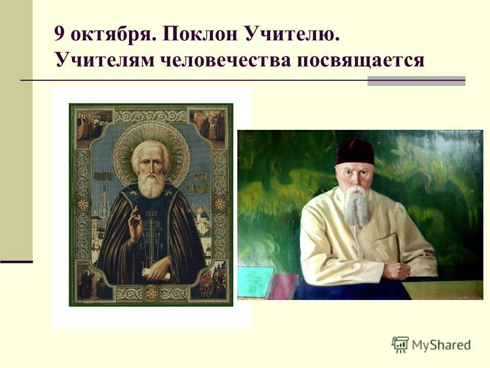 9 октября. Поклон Учителю. Учителям человечества посвящается