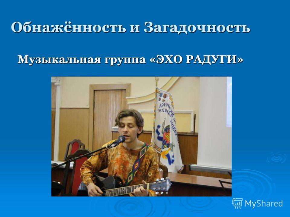 Обнажённость и Загадочность Музыкальная группа «ЭХО РАДУГИ»