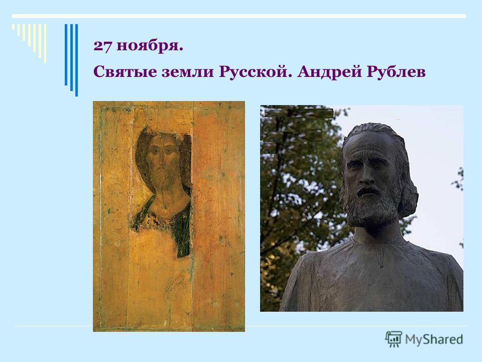 27 ноября. Святые земли Русской. Андрей Рублев