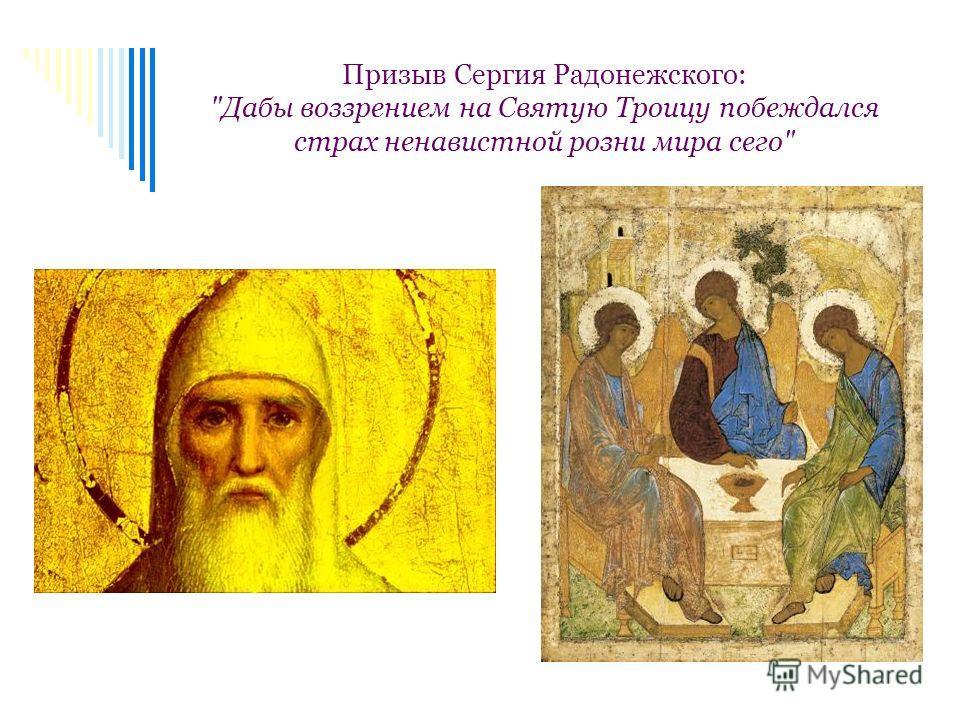 Призыв Сергия Радонежского: Дабы воззрением на Святую Троицу побеждался страх ненавистной розни мира сего