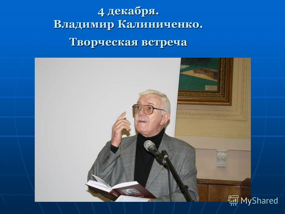4 декабря. Владимир Калиниченко. Творческая встреча